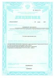 license-001