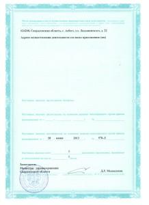 license-002