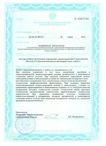 license-003