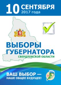 Выборы губернатора