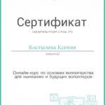 Костылева Ксения
