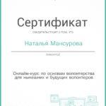 Мансурова Наталья
