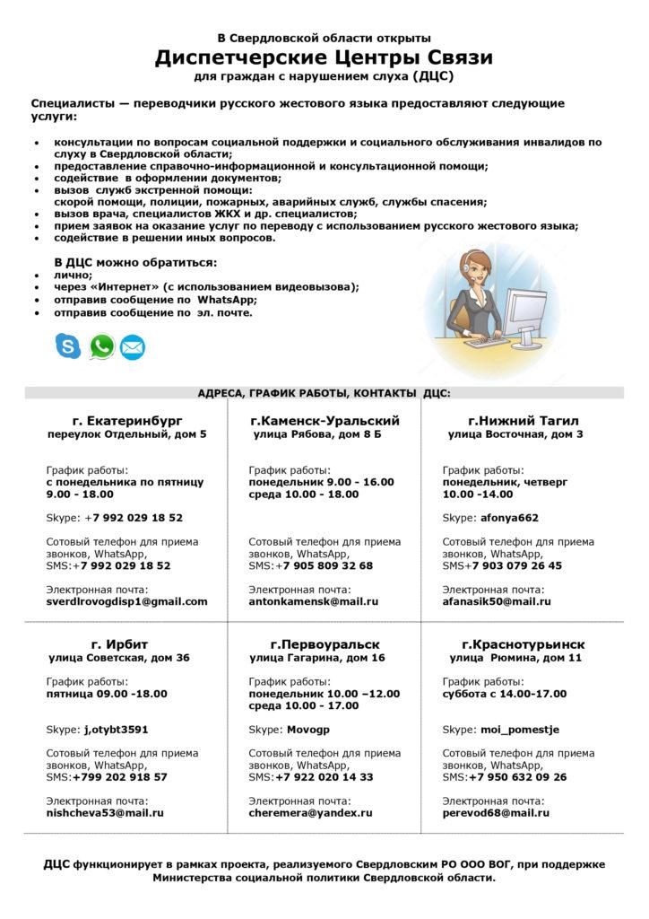 В Свердловской области открыты Диспетчерские Центры Связи для граждан с нарушением слуха (ДЦС)