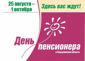 День пенсионера в Свердловской области-2019