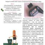 Разъяснения Свердловской межрайонной природоохранной прокуратуры