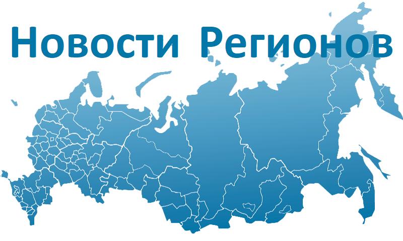 РИА «Новости регионов России»